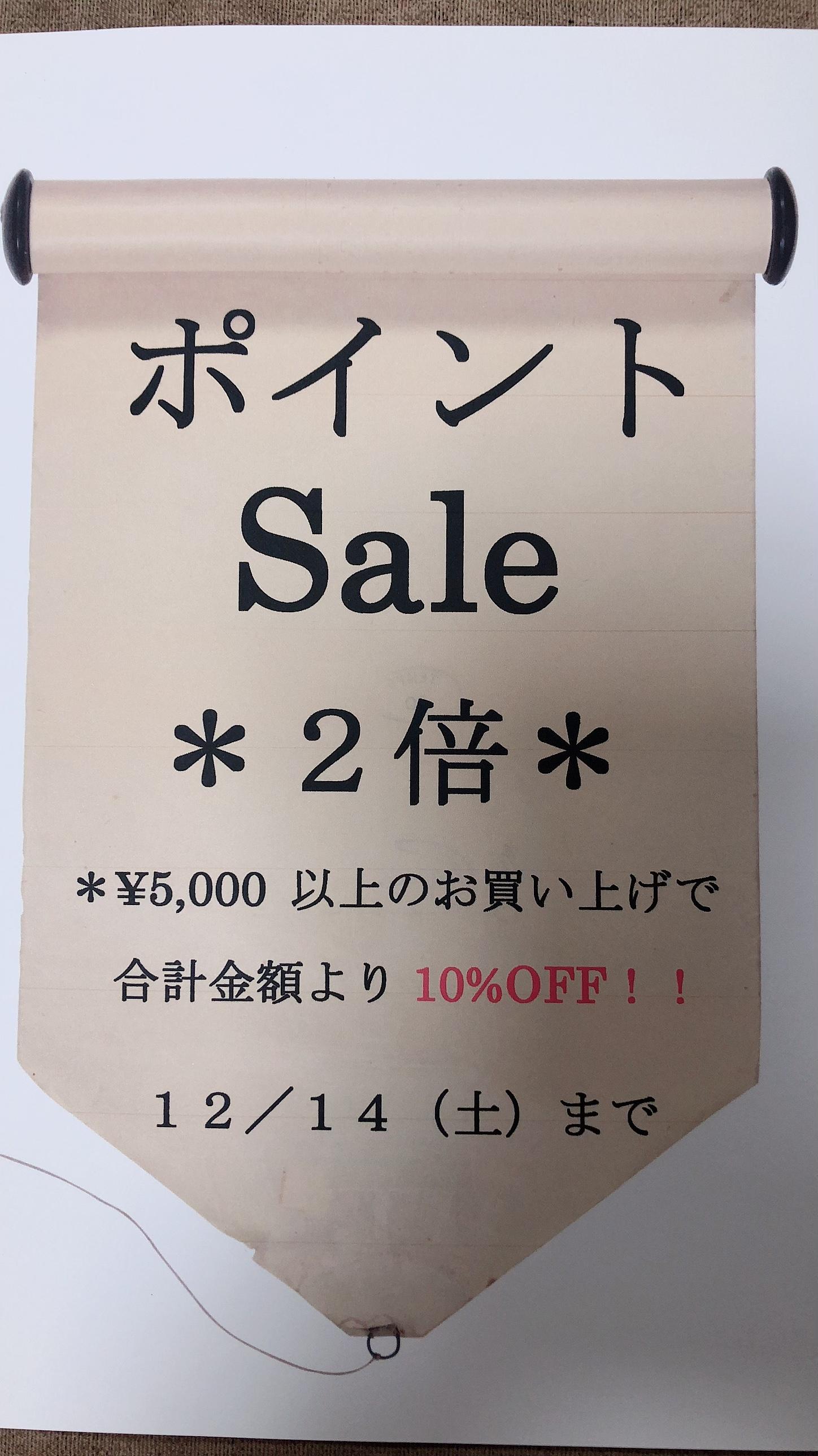 12/6〜ポイント2倍&10%OFFセールが始まります!!